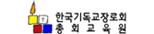 한국기독교장로회총회교육원